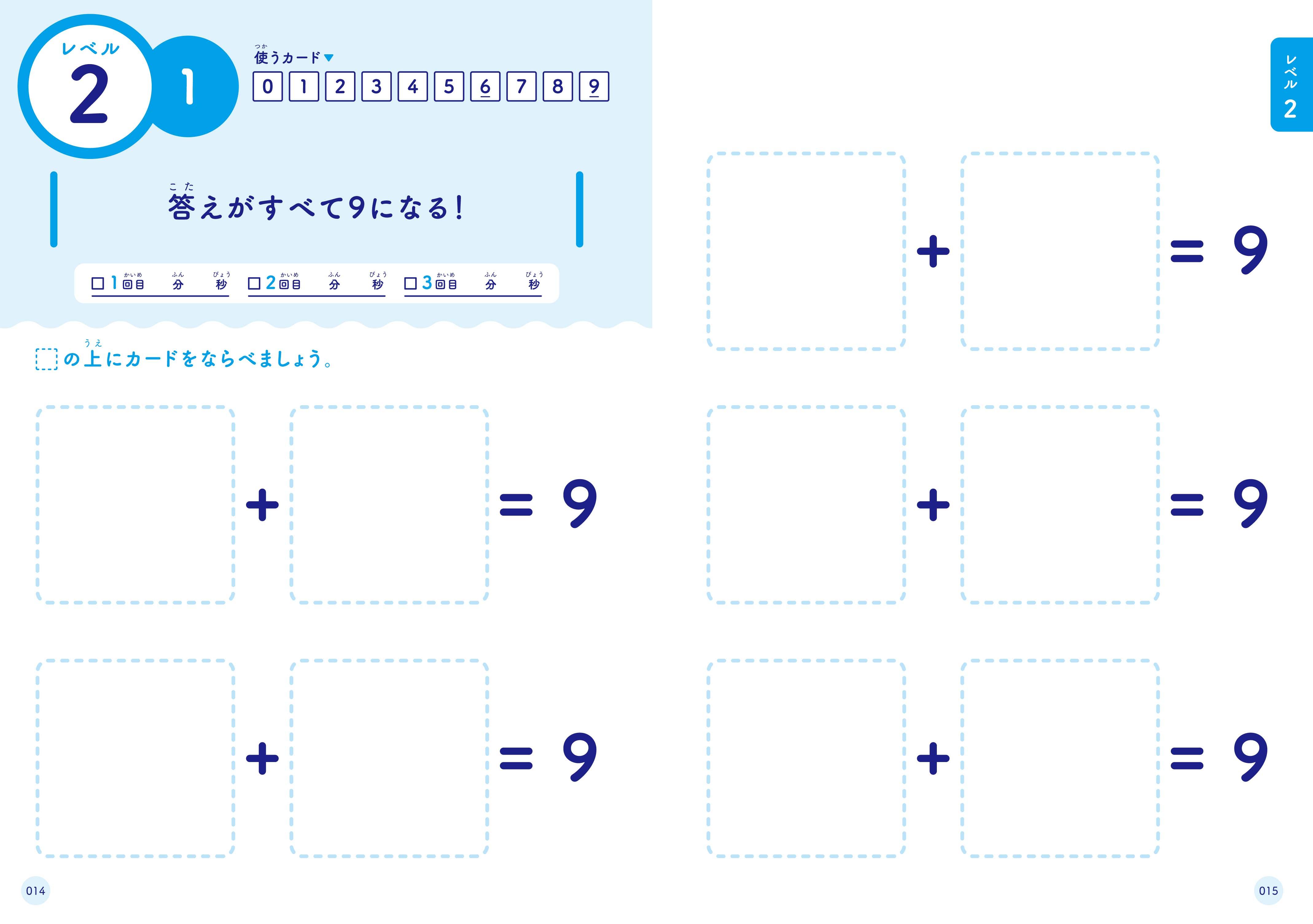 算数脳をつくる かずそろえ計算カードパズル - 幻冬舎edu